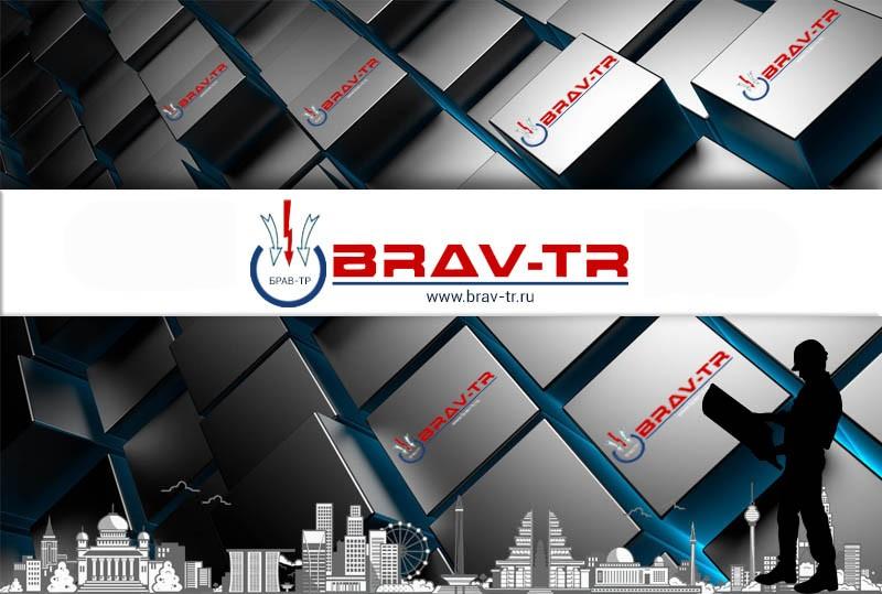 БРАВ-ТР - BRAV-TR